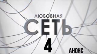Любовная Сеть 4 серия.Анонс
