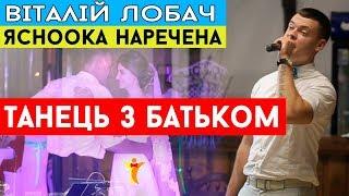 Виталий Лобач Наречена ясноока Танец отца и дочери на свадьбе
