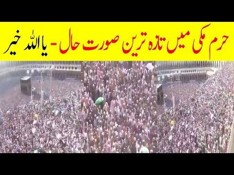 Masjid ul Haraam Latest Video Today - Makkah Live tv Online Today - Arab Urdu News