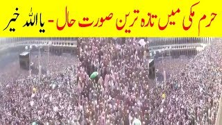 Masjid ul Haraam Latest Video Today - Makkah Live tv Online Today - Arab Urdu News