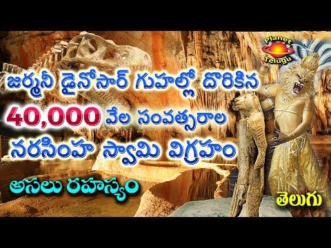 Secrets of 40,000 years old Narasimha Swamy Idol found in Germany by Planet Telugu