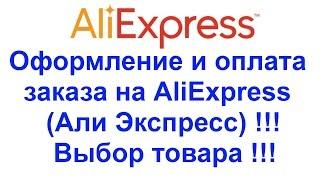 Юани и aliexpress