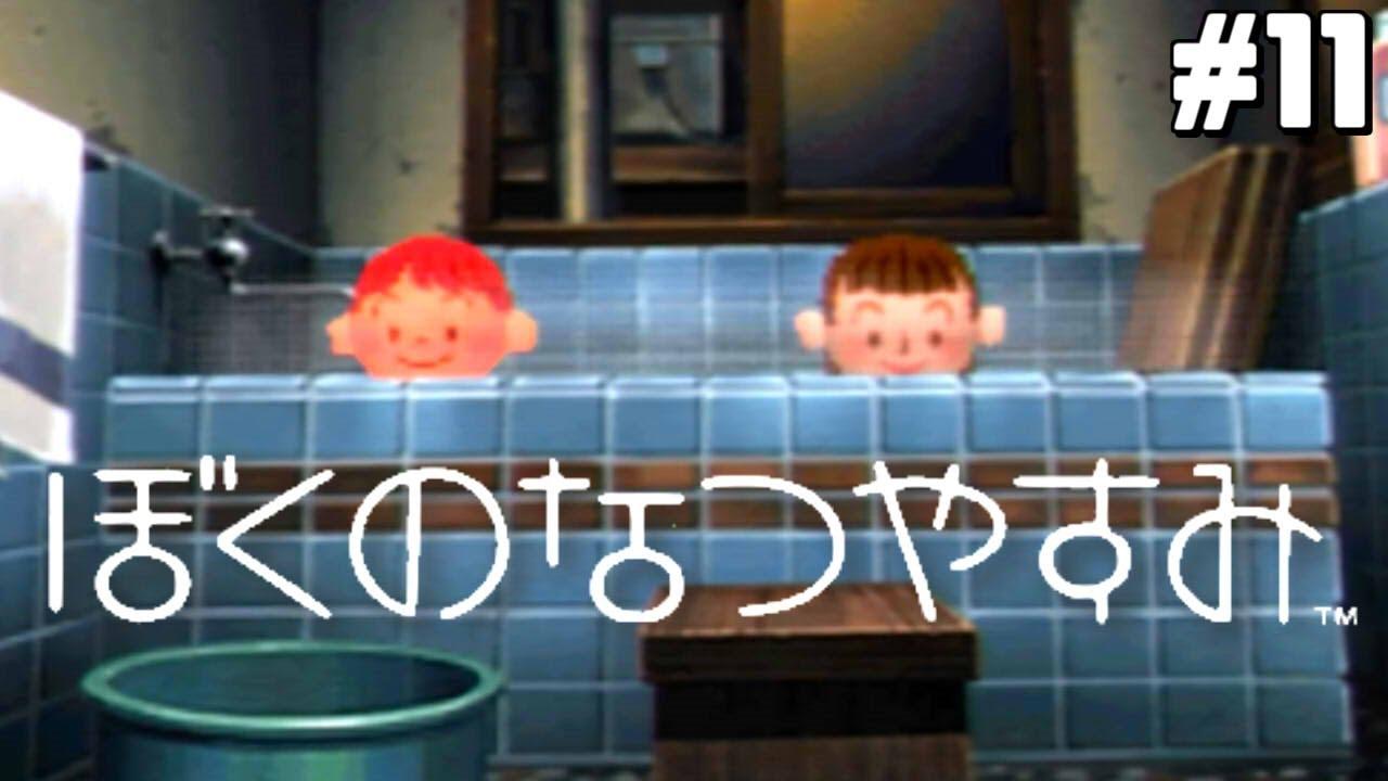 お姉ちゃんと一緒にお風呂|ぼくのなつやすみ #11