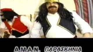 A.M.A.N - Paraskinia Sardam