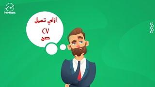 كيف تكتب سيرة ذاتية - How to write your cv