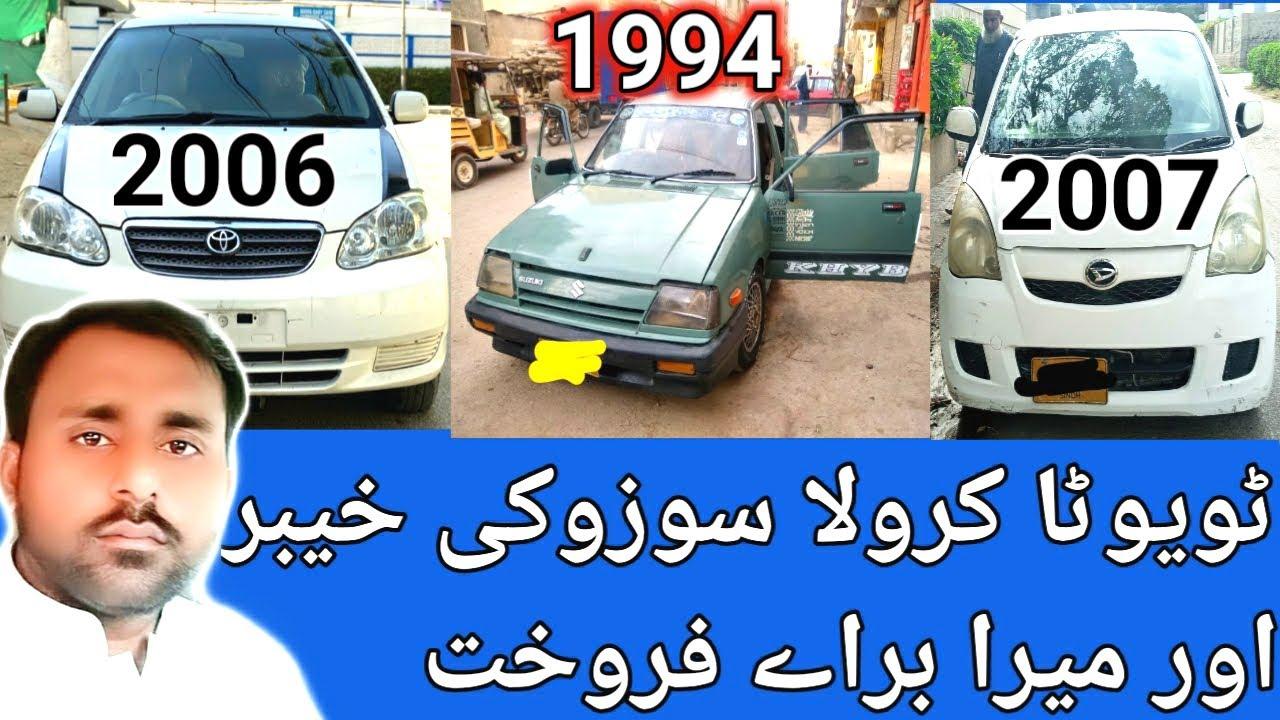 Toyota Corolla Suzuki Khyber l And Daihatso Mira japness car l Nks Karachi Motors l 12 Jun 2021 l