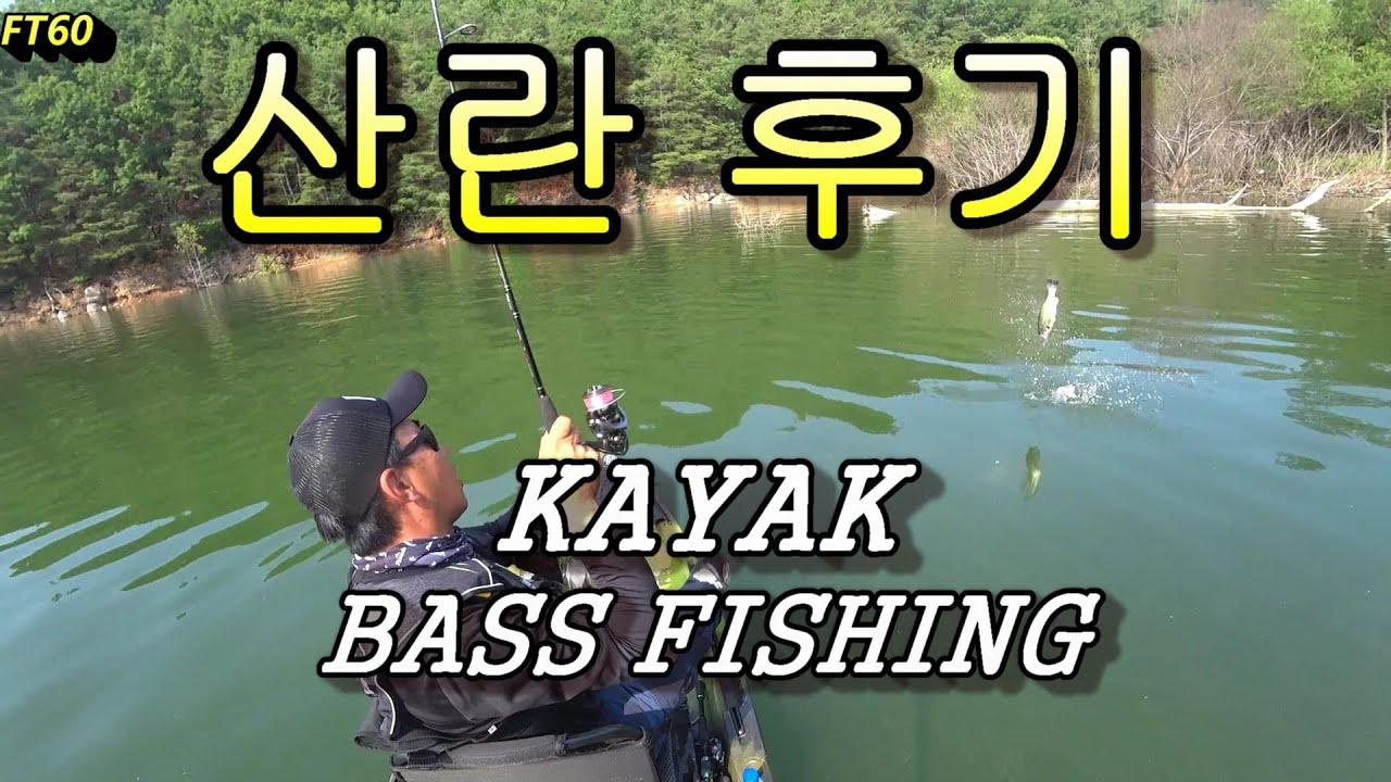 """배스낚시"""" 카약을 타고 산란 후기 쉬고 있는 배스들을 낚아보자!""""/KAYAK BASS FISHING"""
