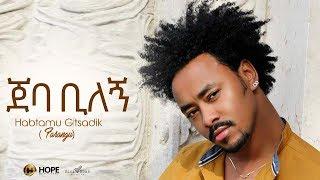 Habtamu G/Tsadik - Jeba Bilegn   ጀባ ቢለኝ - New Ethiopian Music 2019 (Official Audio)