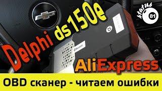 Диагностический сканер Delphi ds150e  / Диагностика авто /  Посылка Алиэкспресс