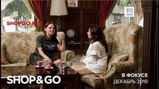 SHOP&GO В Фокусе Декабрь 2019 Юлия Самохина