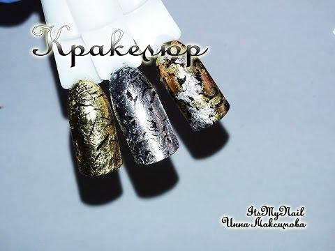 Дизайн ногтей фото кракелюр
