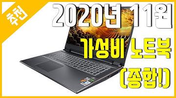 [추천] 2020년 11월 가성비 노트북 추천 (종합)