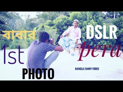 DSLR Pera (বাবার 1st ফটো) The PrankbaZZ ltd  Bangla Fanny video 2018।  Sk Sowruv।
