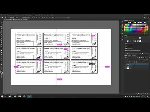 Создание билетов (Новогодняя Дискотека) в Photoshop Cc 2019