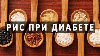 Какой рис можно есть при сахарном диабете?