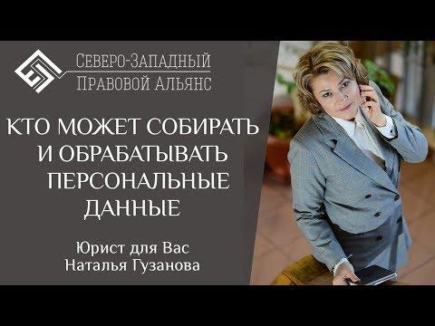 О ПЕРСОНАЛЬНЫХ ДАННЫХ. Юрист для Вас. Наталья Гузанова.