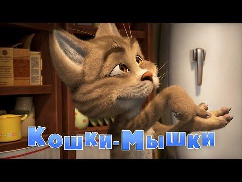 Маша и Медведь - Кошки-мышки (58 серия) - Ржачные видео приколы