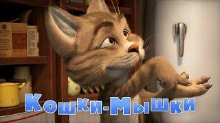 Маша и Медведь - Кошки-мышки (58 серия) Новая серия 2016!(Даже у самых больших и сильных есть свои страхи, и, порой, одна маленькая мышка может заставить целого Медве..., 2016-08-26T09:00:02.000Z)