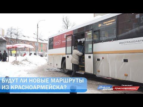 Будут ли новые маршруты из Красноармейска?