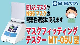 労研式マスクフィッティングテスターMT-05U型のご紹介