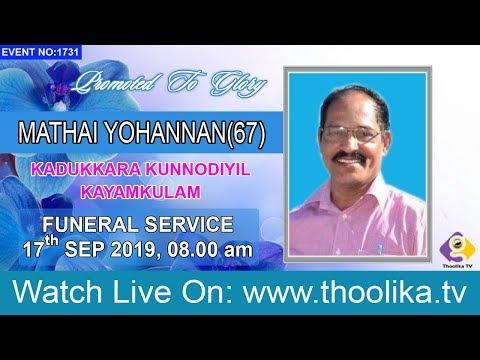 MATHAI YOHANNAN(67) | FUNERAL SERVICE (EVENT: 1731)