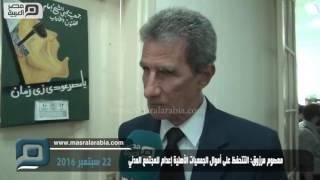 مصر العربية | معصوم مرزوق: التتحفظ على أموال الجمعيات الأهلية إعدام للمجتمع المدني