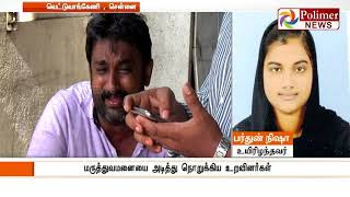 Women admitted with minor injury dies due to improper treatment in Chennai | Polimer News