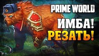 Prime World / Путник / Имба! Резать! §2