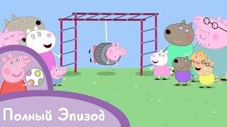 Свинка Пеппа - S01 E44 На площадке (Серия целиком)