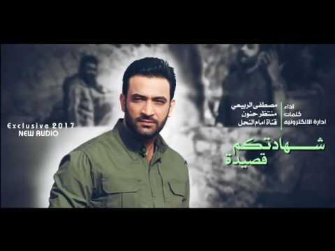 2aee4cda5 شهادتكم على الساتر قصيدة ... / مصطفى الربيعي - YouTube
