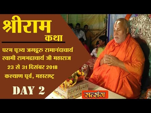 Live - Shri Ram Katha By PP. Rambhadracharya Ji - 24 December | Maharashtra | Day 2