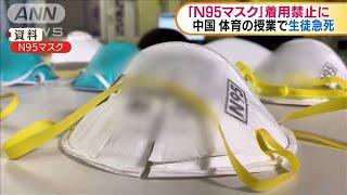 中国 体育の授業中に急死「N95マスク」着用禁止に(20/05/14)