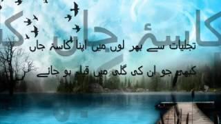 Zaki Shahid Dar reciting HUZOOR AISA KOI