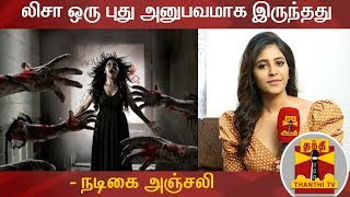 லிசா ஒரு புது அனுபவமாக இருந்தது - நடிகை அஞ்சலி | Lisaa 3D Horror Film | Anjali