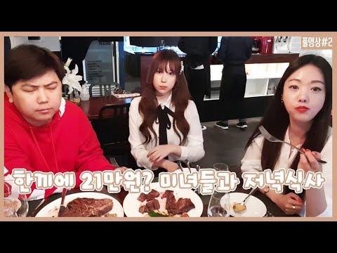 180425 [2] 한끼에 21만원! BJ천소아X유정화와 함께한 달달한 저녁식사 - KoonTV