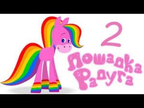 Лошадка радуга мультфильм смотреть онлайн все
