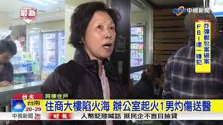 住商大樓陷火海 辦公室起火1男灼傷送醫│中視新聞20181027