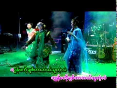 A Chit Shone Tha Mar Dat Tha Gi Yi