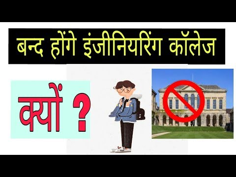 Engineering colleges will be close in Hindi by Be All-rounder