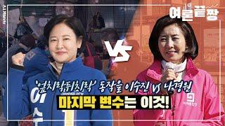 여론조사'엎치락뒤치락' 서울 동작을…이수진 vs 나경원, 최후 승자는