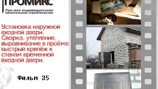 Установка входной металлической двери(Монтаж входной двери в дом. Сборка двери, утепление металлической дверной коробки, выравнивание коробки..., 2015-12-16T22:18:15.000Z)