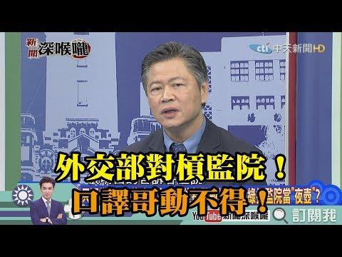 《新聞深喉嚨》精彩片段 外交部對槓監院! 口譯哥動不得?滿城盡是「吳音寧」!