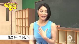 大人の新感線「ラストフラワーズ」 小池栄子さんからのメッセージ動画で...