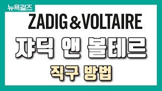 [해외직구] 고준희, 소녀시대, 최시원, 원더걸스 등 수많은 연예인들이 사랑하는 브랜드 '쟈딕 앤 볼테르' …