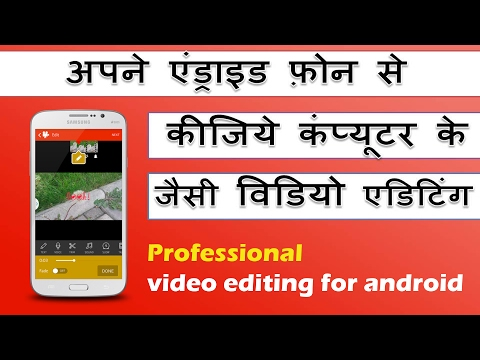 Professional Video Editing for Android | Hindi | SGS EDUCATION