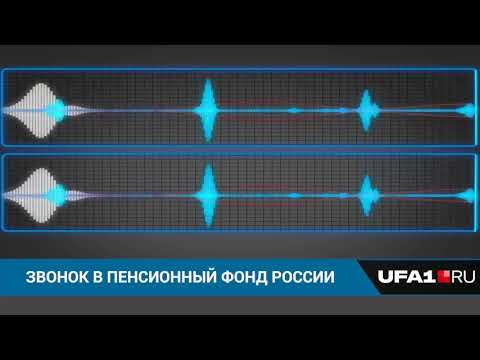 Звонок в Пенсионный фонд России