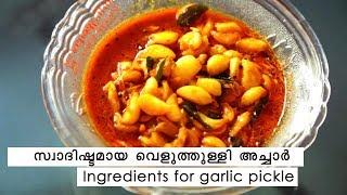Veluthulli achar ingredients , Recipe for veluthulli achar