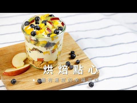 【蛋糕】千層鮮果玻璃罐甜點,免烤箱就完成