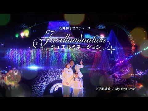よみうりランド2014ジュエルミネーション TVCM (15秒)
