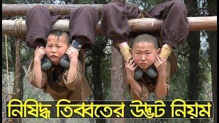 'তিব্বত' বিশ্বের একমাত্র নিষিদ্ধ দেশ, কিন্তু কেন? জানুন || Amazing fact about Tibet in Bangla